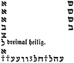 Figure 28. The inscription on the chalice of holiness.